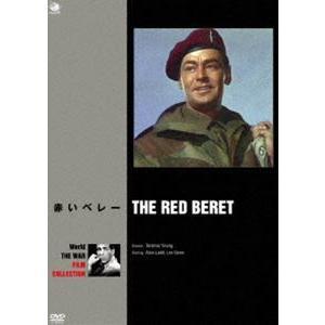 世界の戦争映画名作シリーズ 赤いベレー [DVD]|ggking