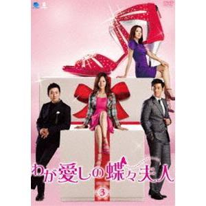わが愛しの蝶々夫人 DVD-BOX3 [DVD] ggking