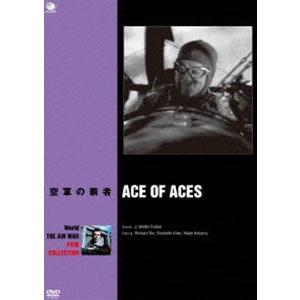 世界の航空戦争映画名作シリーズ 空軍の覇者 [DVD]|ggking