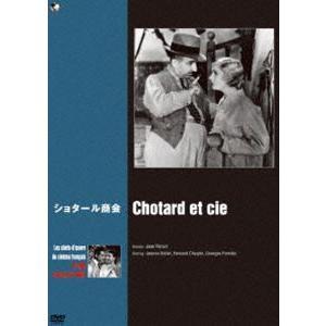 珠玉のフランス映画名作選 ショタール商会 [DVD] ggking