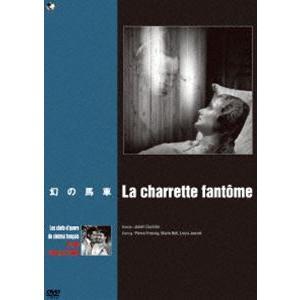 珠玉のフランス映画名作選 幻の馬車 [DVD] ggking