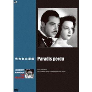 珠玉のフランス映画名作選 失われた楽園 [DVD] ggking