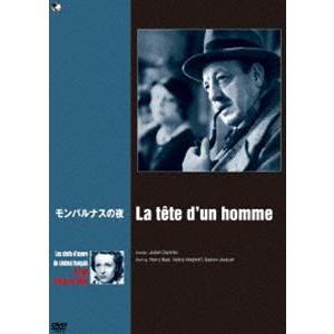 珠玉のフランス映画名作選 モンパルナスの夜 [DVD] ggking