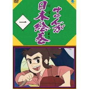 まんが日本絵巻 一 [DVD] ggking