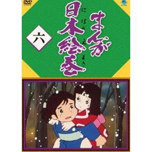 まんが日本絵巻 六 [DVD] ggking