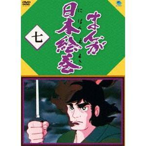 まんが日本絵巻 七 [DVD] ggking