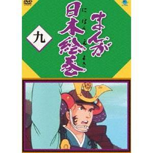 まんが日本絵巻 九 [DVD] ggking