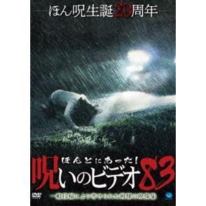 ほんとにあった!呪いのビデオ 83 [DVD]