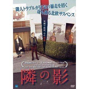 隣の影 [DVD]|ggking
