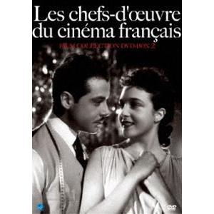 珠玉のフランス映画名作選 DVD-BOX 2 [DVD] ggking