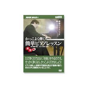 NHK趣味悠々 簡単ピアノレッスン 応用 [DVD] ggking