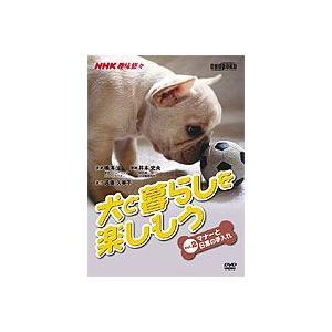 NHK趣味悠々 犬と暮らしを楽しもう Vol.2 マナーと日常の手入れ [DVD] ggking