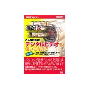 NHK趣味悠々 デジタルビデオを使いこなそう 基本 [DVD] ggking