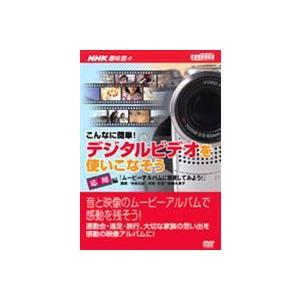 NHK趣味悠々 デジタルビデオを使いこなそう 応用 [DVD] ggking