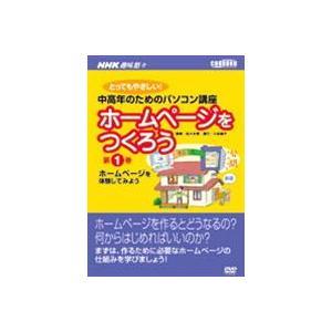 NHK趣味悠々 ホームページをつくろう1 [DVD] ggking