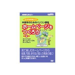 NHK趣味悠々 ホームページをつくろう2 [DVD] ggking