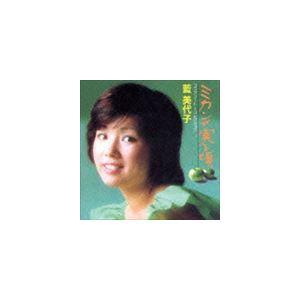 藍美代子 / ミカンが実る頃 コンプリート・コレクション [CD] ggking