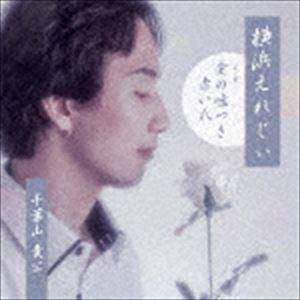千葉山貴公 / 横浜えれじぃ [CD] ggking