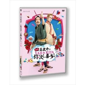 おん・てぃーびー「真夜中の弥次さん喜多さん」DVD前編<通常版> [DVD] ggking