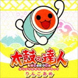 (ゲーム・ミュージック) 太鼓の達人 オリジナルサウンドトラック りんごあめ [CD] ggking