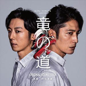 村松崇継(音楽) / カンテレ・フジテレビ系 火9ドラマ 「竜の道 二つの顔の復讐者」 オリジナル・サウンドトラック [CD]|ggking