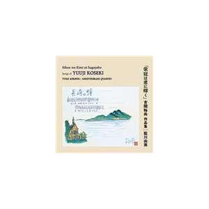 藍川由美(S) / 栄冠は君に輝く 〜古関裕而 作品集 [CD]|ggking