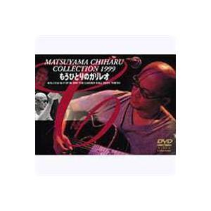 松山千春/MATSUYAMA CHIHARU COLLECTION 1999 もうひとりのガリレオ [DVD]|ggking