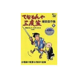 てなもんや三度笠 爆笑傑作集(4) [DVD] ggking