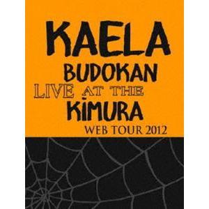 木村カエラ/KAELA WEB TOUR 2012@日本武道館【完全生産限定盤】 [DVD] ggking