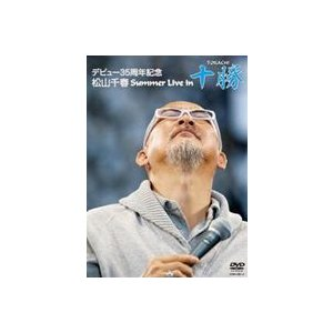 デビュー35周年記念 松山千春 Summer Live In 十勝 [DVD]|ggking