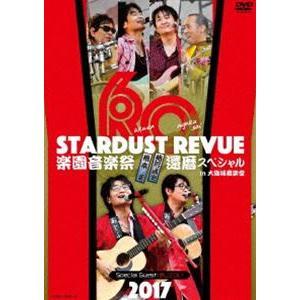 スターダスト☆レビュー/STARDUST REVUE 楽園音楽祭 2017 還暦スペシャル in 大阪城音楽堂【初回生産限定盤(DVD)】 [DVD]|ggking