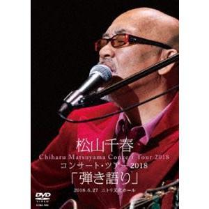 松山千春コンサート・ツアー2018「弾き語り」2018.6.27 ニトリ文化ホール [DVD]|ggking