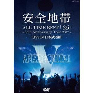 安全地帯/ALL TIME BEST「35」〜35th Anniversary Tour 2017〜LIVE IN 日本武道館<DVD> [DVD]|ggking