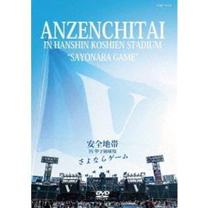 安全地帯 IN 甲子園球場「さよならゲーム」 [DVD]|ggking