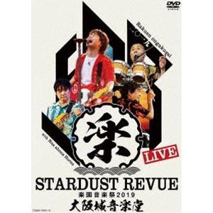 スターダスト☆レビュー/STARDUST REVUE 楽園音楽祭 2019 大阪城音楽堂【初回限定盤】 [DVD]|ggking