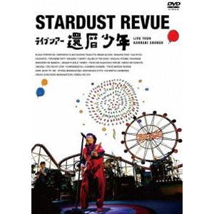 スターダスト☆レビュー ライブツアー「還暦少年」【初回生産限定盤(DVD)】 [DVD]|ggking