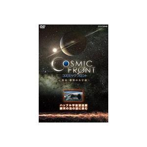 NHK-DVD コズミック フロント ハッブル宇宙望遠鏡 銀河の泡の謎に挑む [DVD]|ggking