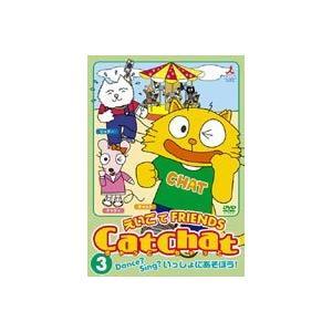 CatChat えいごでFRIENDS 3 Dance? Sing? いっしょにあそぼう! [DVD]|ggking