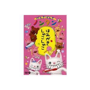 げんきげんきノンタン はみがきしゅこしゅこ [DVD]|ggking