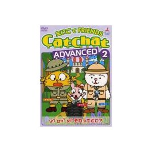 CatChat えいごでFRIENDS アドバンスト2〜前置詞・特集〜 [DVD]|ggking