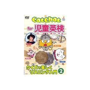 CatChat 児童英検(2) 〜クイズで楽しくリスニング入門〜2 [DVD]|ggking