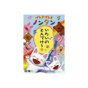 げんきげんきノンタン いたいのとんでけー☆ [DVD]|ggking