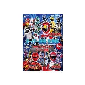 スーパー戦隊主題歌DVD 炎神戦隊ゴーオンジャーVS スーパー戦隊 [DVD]|ggking