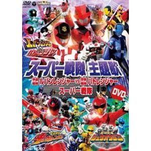 スーパー戦隊主題歌DVD 快盗戦隊ルパンレンジャーVS警察戦隊パトレンジャーVSスーパー戦隊 [DVD]|ggking