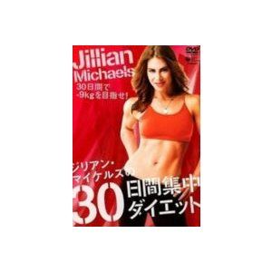 ジリアン・マイケルズの30日間集中ダイエット [DVD]|ggking