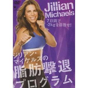 ジリアン・マイケルズの脂肪撃退プログラム 7日間で-2Kgを目指せ! [DVD]|ggking