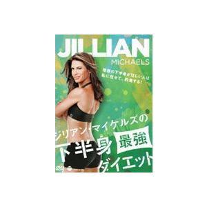 ジリアン・マイケルズの下半身最強ダイエット [DVD]|ggking