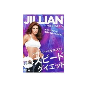 ジリアン・マイケルズの究極スピードダイエット [DVD]|ggking