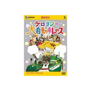 藤城清治 ケロヨンの大自動車レース [DVD]