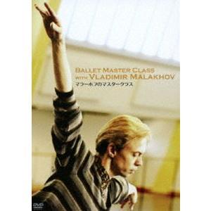 """種別:DVD ウラジーミル・マラーホフ 解説:""""バレエ界の貴公子""""マラーホフが教えるレッスンDVDシ..."""